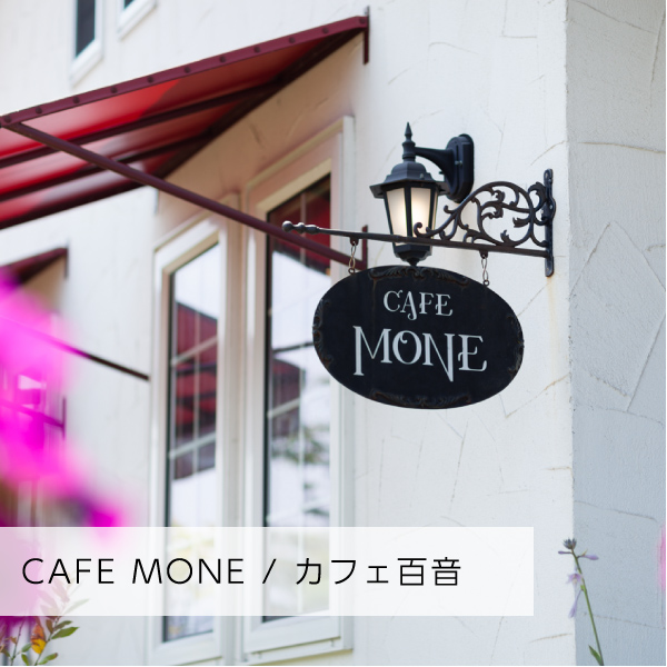 CAFE MONE / カフェ百音