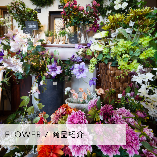 FLOWER / 商品紹介
