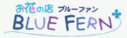 BLUE FERN - お花の店 ブルーファン